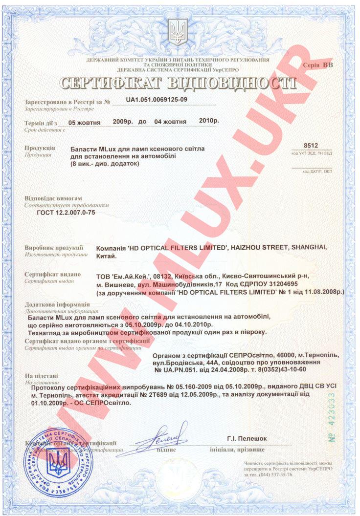 Сертификат балласты MLux